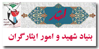 بنیاد شهید و امور ایثارگران