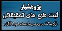 سیستم مدیریت امور پژوهشی پژوهشیار (مرکز مطالعات بنیاد شهید و امورایثارگران)