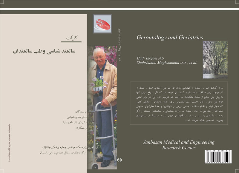gerontology and geriatrics